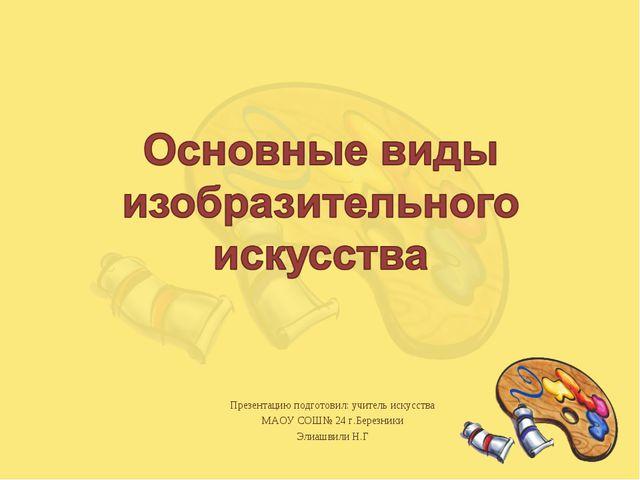 Презентацию подготовил: учитель искусства МАОУ СОШ№ 24 г.Березники Элиашвили...