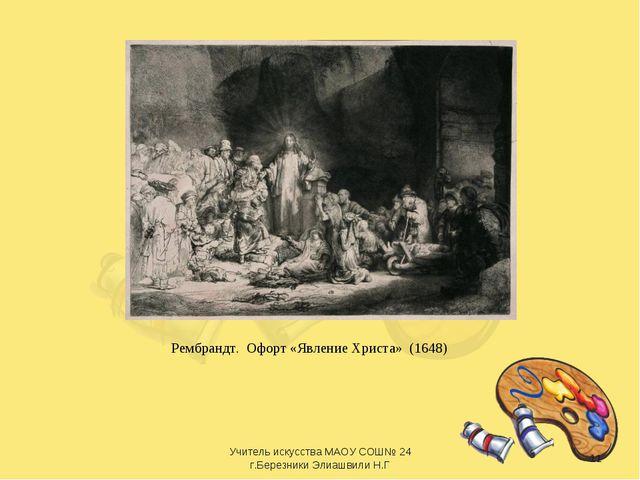 Рембрандт. Офорт «Явление Христа»(1648) * Учитель искусства МАОУ СОШ№ 24 г....