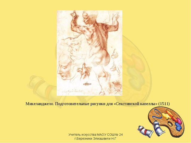 Микеланджело. Подготовительные рисунки для «Секстинской капеллы» (1511) * Учи...