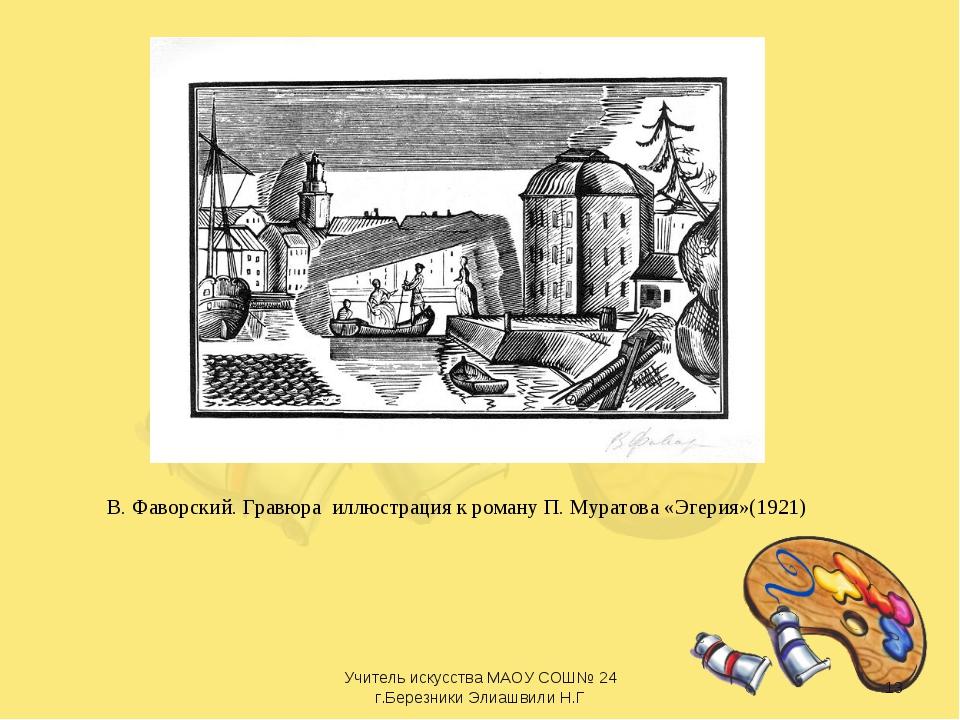 В. Фаворский. Гравюра иллюстрация к роману П. Муратова «Эгерия»(1921) * Учит...