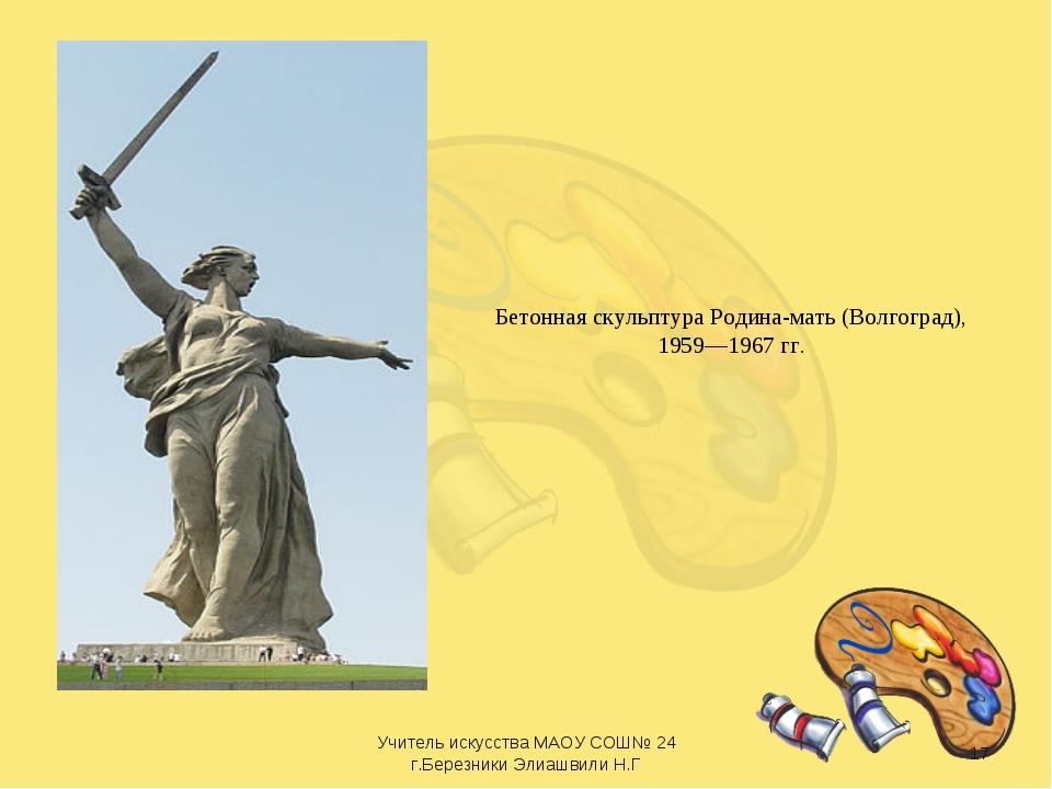 Бетонная скульптураРодина-мать (Волгоград), 1959—1967гг. * Учитель искусств...