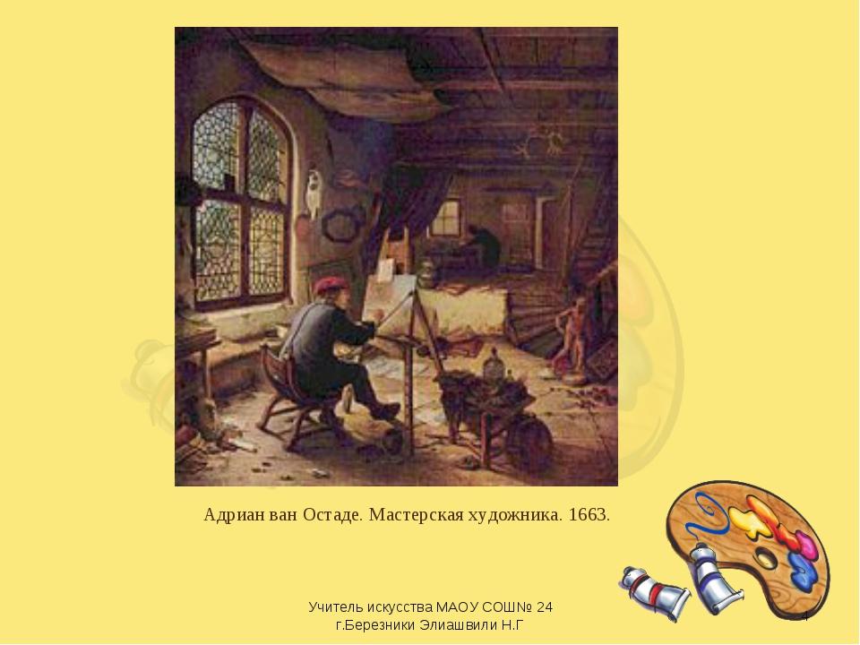 Адриан ван Остаде. Мастерская художника. 1663. * Учитель искусства МАОУ СОШ№...