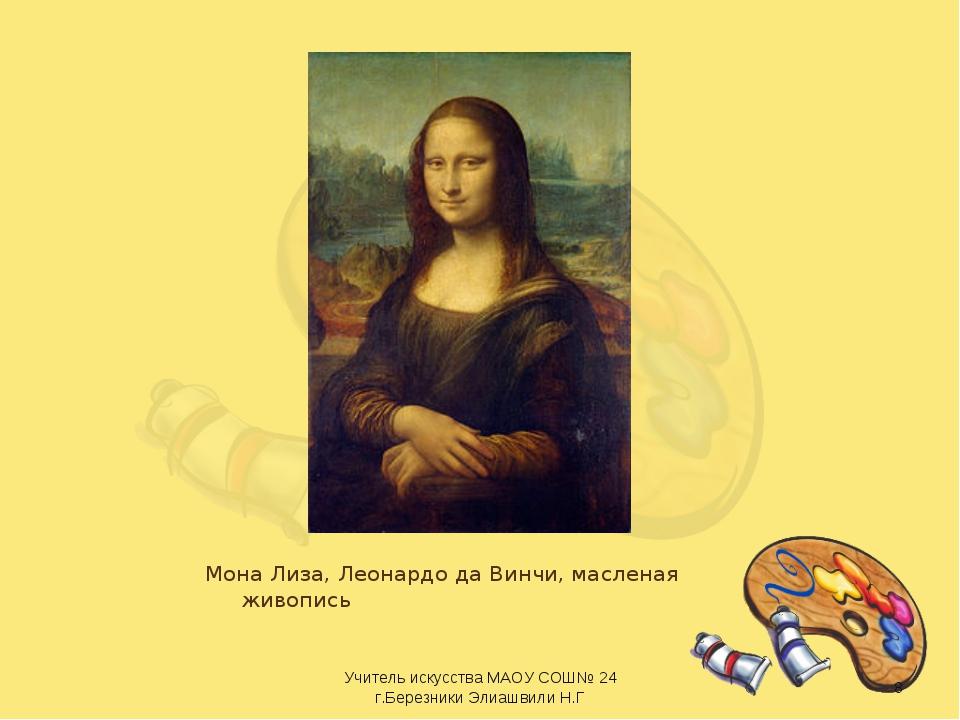 Мона Лиза, Леонардо да Винчи, масленая живопись * Учитель искусства МАОУ СОШ№...