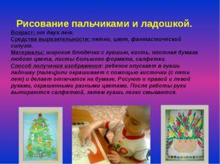Рисование пальчиками и ладошкой. Возраст: от двух лет. Средства выразительно