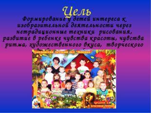 Цель Формирование у детей интереса к изобразительной деятельности через нетра