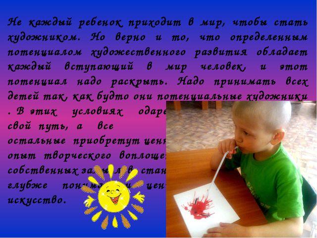 Не каждый ребенок приходит в мир, чтобы стать художником. Но верно и то, что...