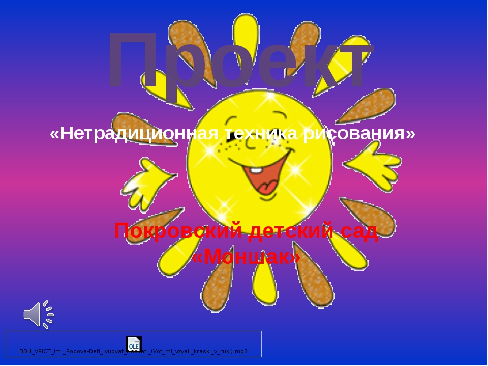 «Нетрадиционная техника рисования» Покровский детский сад «Моншак» Проект