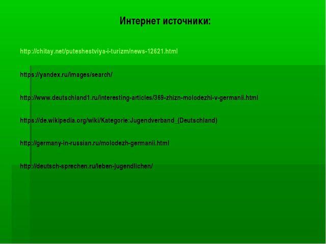 Интернет источники: http://chitay.net/puteshestviya-i-turizm/news-12621.html...