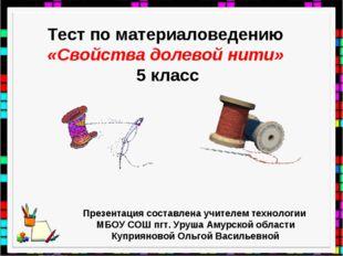 Тест по материаловедению «Свойства долевой нити» 5 класс Презентация составле