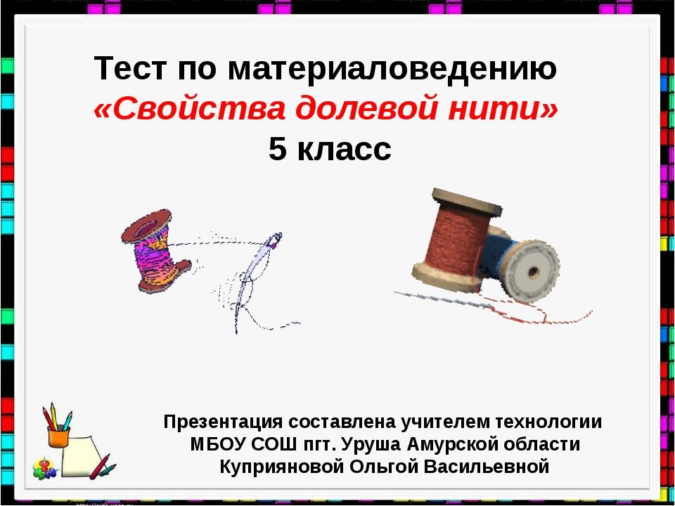 Тест по материаловедению «Свойства долевой нити» 5 класс Презентация составле...