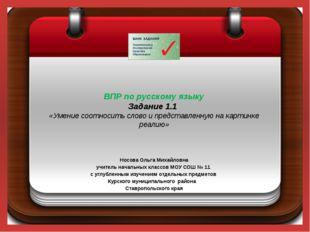 ВПР по русскому языку Задание 1.1 «Умение соотносить слово и представленную н