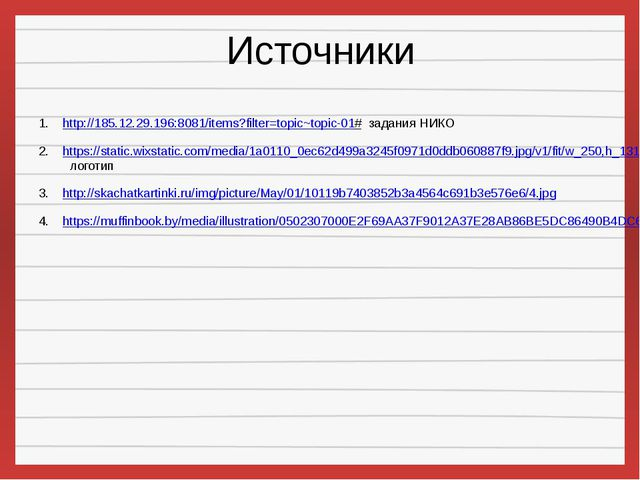 Источники http://185.12.29.196:8081/items?filter=topic~topic-01# задания НИКО...