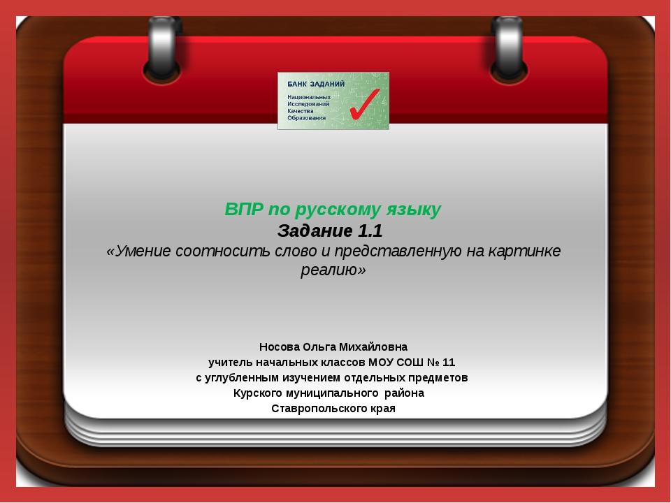 ВПР по русскому языку Задание 1.1 «Умение соотносить слово и представленную н...