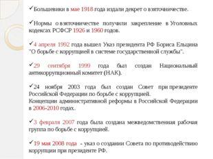 Большевики вмае 1918 года издали декрет овзяточничестве. Нормы овзяточниче