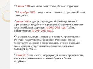1 июля 2008 года - план попротиводействию коррупции. 25 декабря 2008 года -