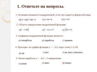 1. Ответьте на вопросы. 1. Функция называется квадратичной, если она задается