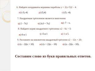 7. Квадратным трёхчленом является многочлен: ц) 2 – 7х2 ч) 2х3 + 7х2 щ) -7 –