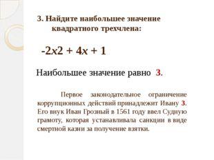 3. Найдите наибольшее значение квадратного трехчлена: -2х2 + 4х + 1 Наибольше
