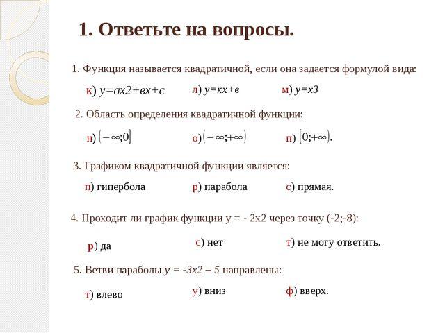 1. Ответьте на вопросы. 1. Функция называется квадратичной, если она задается...