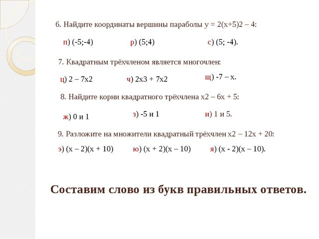 7. Квадратным трёхчленом является многочлен: ц) 2 – 7х2 ч) 2х3 + 7х2 щ) -7 –...