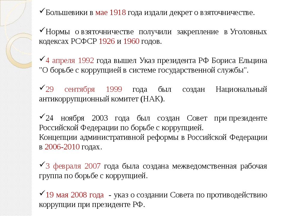 Большевики вмае 1918 года издали декрет овзяточничестве. Нормы овзяточниче...