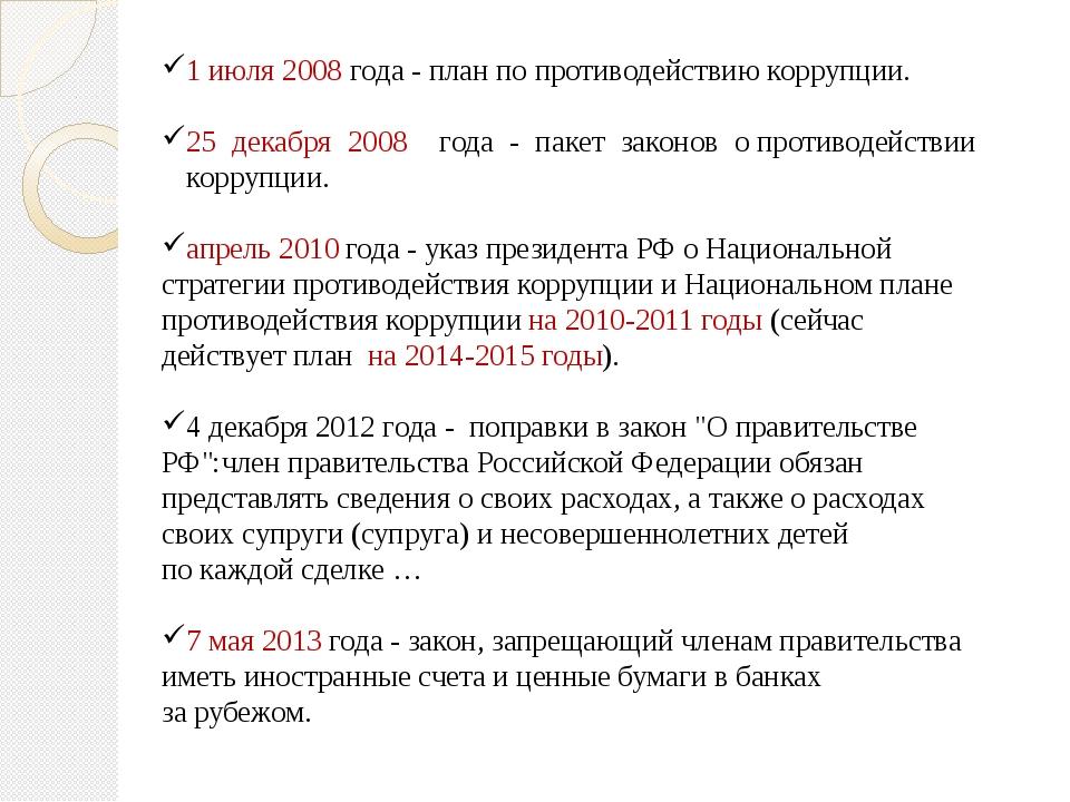1 июля 2008 года - план попротиводействию коррупции. 25 декабря 2008 года -...