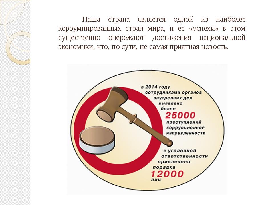 Наша страна является одной из наиболее коррумпированных стран мира, и ее «ус...