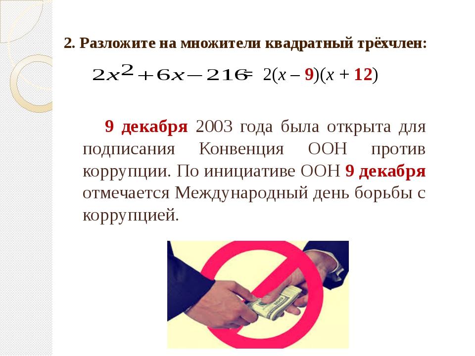 2. Разложите на множители квадратный трёхчлен: = 2(х – 9)(х + 12) 9 декабря 2...