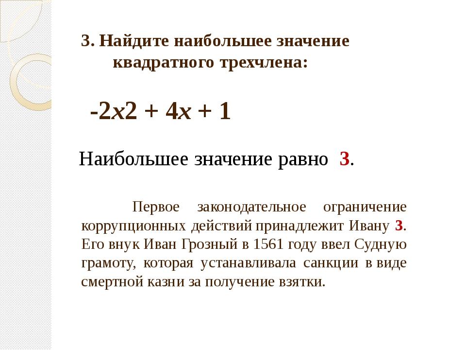 3. Найдите наибольшее значение квадратного трехчлена: -2х2 + 4х + 1 Наибольше...