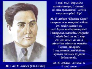 Мұқан Төлебаев (1913-1960) Қазақтың дарынды композиторы, ұлттық кәсіби музыка