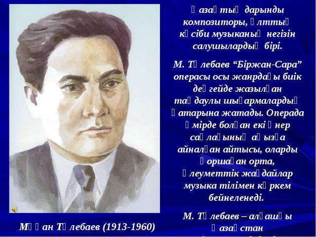 Мұқан Төлебаев (1913-1960) Қазақтың дарынды композиторы, ұлттық кәсіби музыка...