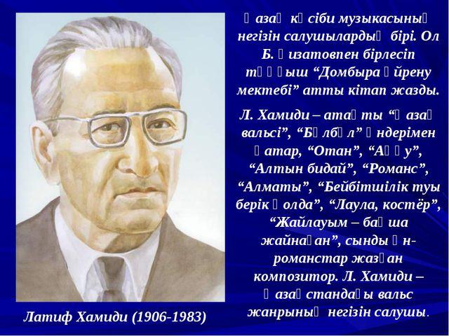 Латиф Хамиди (1906-1983) Қазақ кәсіби музыкасының негізін салушылардың бірі....
