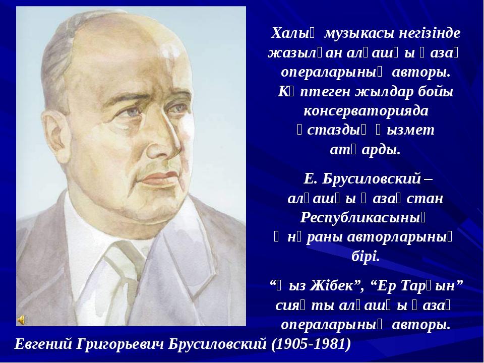 Евгений Григорьевич Брусиловский (1905-1981) Халық музыкасы негізінде жазылға...