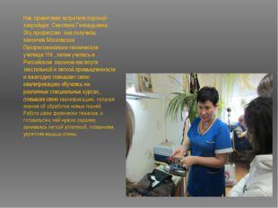 Нас приветливо встретила портной-закройщик Светлана Геннадьевна. Эту професси