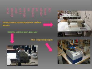 Вот такие швейные Машинки находятся в этой мастерской Универсальная производс
