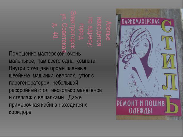 Ателье находится по адресу: город Электрогорск, ул. Советская д. 40. Помещени...