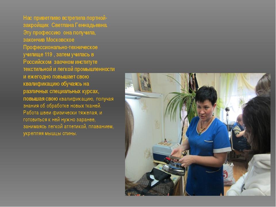 Нас приветливо встретила портной-закройщик Светлана Геннадьевна. Эту професси...