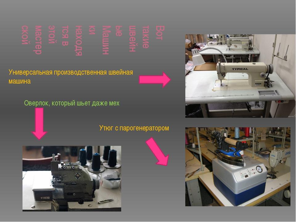 Вот такие швейные Машинки находятся в этой мастерской Универсальная производс...