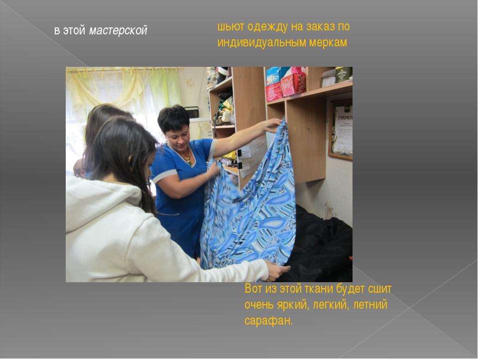 Вот из этой ткани будет сшит очень яркий, легкий, летний сарафан. шьют одежду...