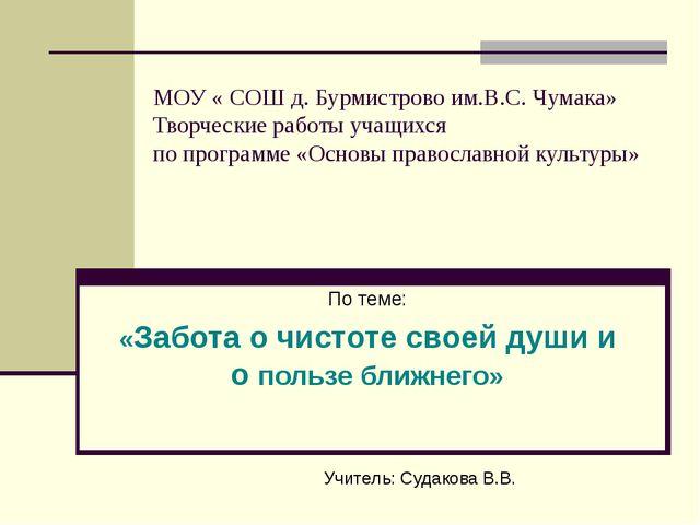 МОУ « СОШ д. Бурмистрово им.В.С. Чумака» Творческие работы учащихся по програ...