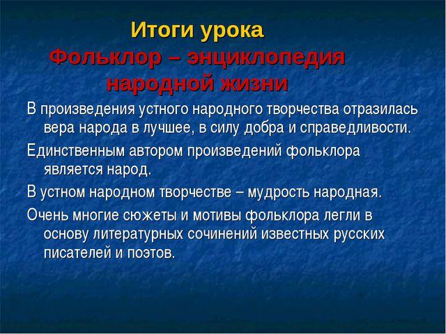 Итоги урока Фольклор – энциклопедия народной жизни В произведения устного нар...