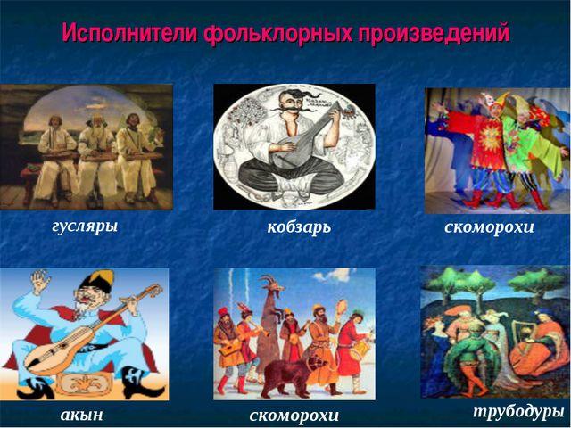 Исполнители фольклорных произведений гусляры скоморохи кобзарь акын скоморохи...