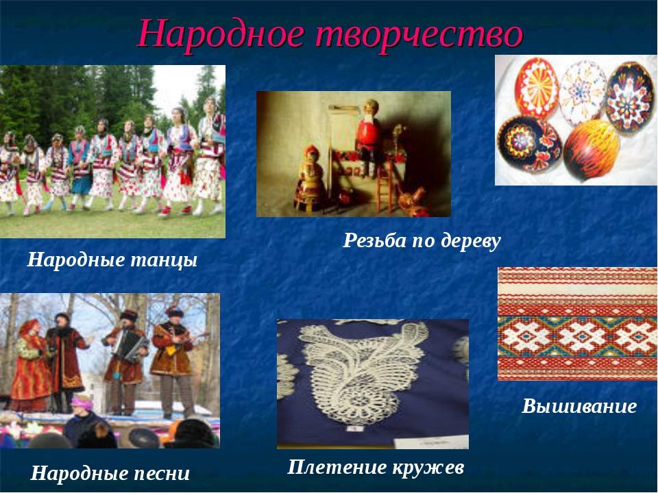Народное творчество Народные танцы Резьба по дереву Народные песни Вышивание...