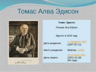 Томас Алва Эдисон Томас Эдисон Thomas Alva Edison Эдисон в 1915 году Дата рож
