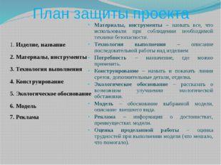 План защиты проекта 1. Изделие, название 2. Материалы, инструменты 3. Техноло