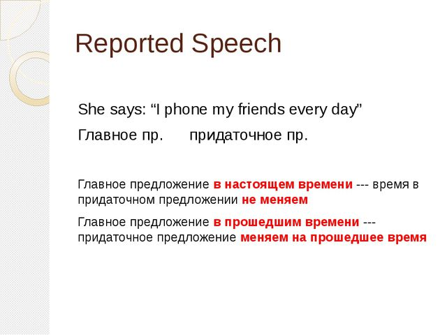 """Reported Speech She says: """"I phone my friends every day"""" Главное пр. придаточ..."""