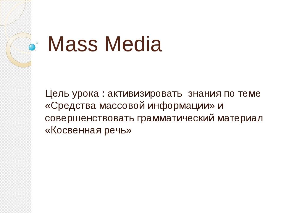 Mass Media Цель урока : активизировать знания по теме «Средства массовой инфо...