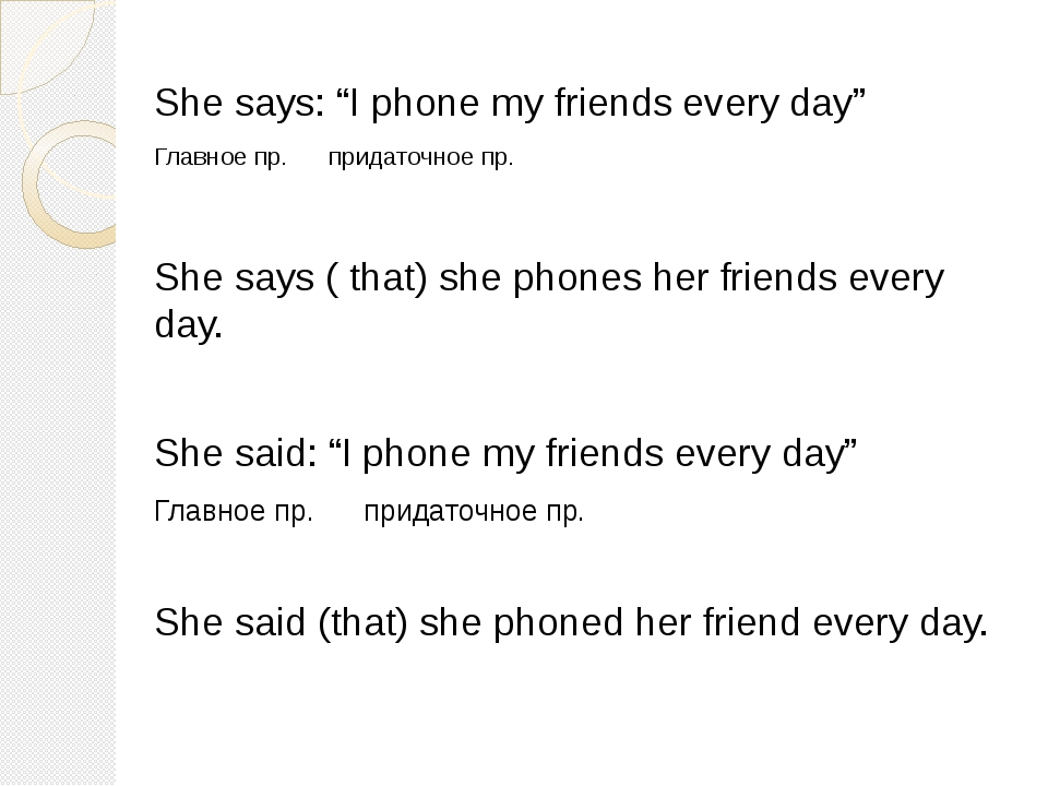 """She says: """"I phone my friends every day"""" Главное пр. придаточное пр. She says..."""