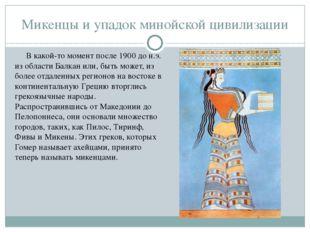 Микенцы и упадок минойской цивилизации В какой-то момент после 1900 до н.э.