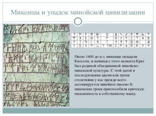 Микенцы и упадок минойской цивилизации Около 1400 до н.э. микенцы овладели Кн